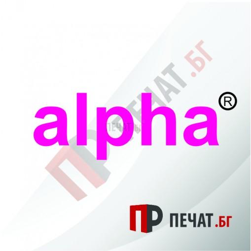 Бързосъхнещо мастило ALPHA  58 - За гланцирана хартия и пластмаса - 2
