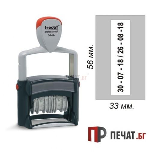 Печат с двоен датник и клише Trodat 5466 (56х33мм.)