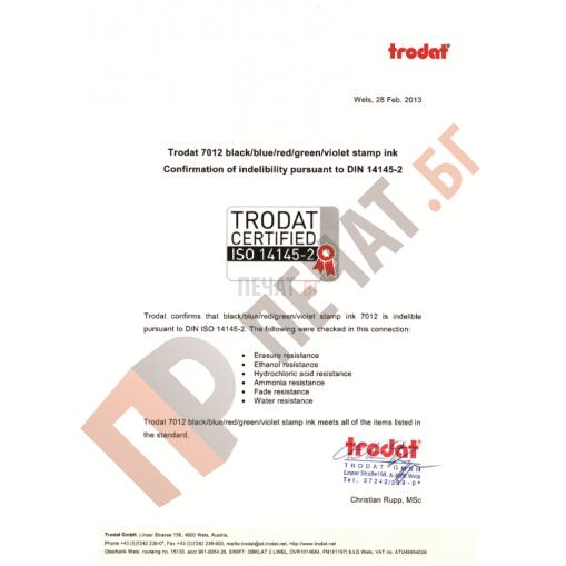 Мастило за печати Trodat - 2