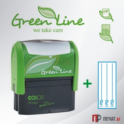 Printer 40 - Green Line