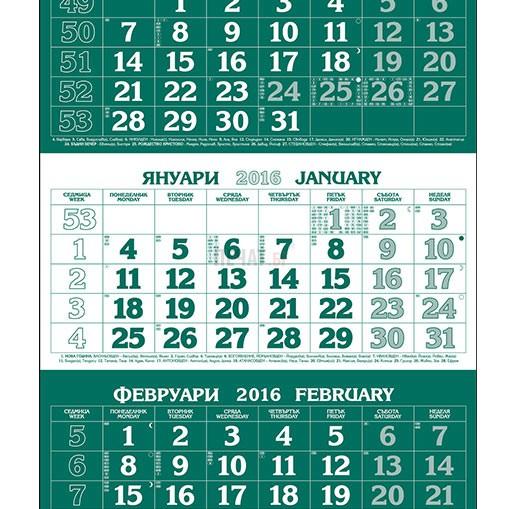 Календар РК1Е - 5