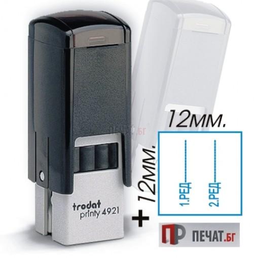 Печат Trodat 4921 (12X12мм.) - 2