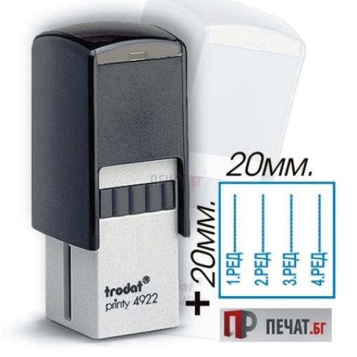 Печат Trodat 4922 (20X20мм.) - 2