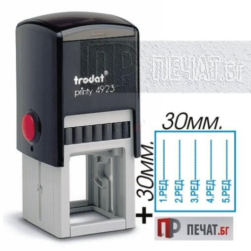 Печат Trodat 4923 (30X30мм.) - 2