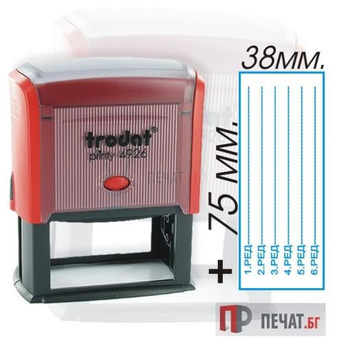 Печат Trodat 4926 (75X38мм.) - 2