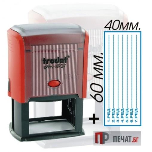 Печат Trodat 4927 (60X40мм.) - 2