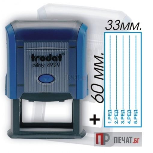 Печат Trodat 4928 (60X33мм.)