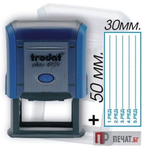 Печат Trodat 4929 (50х30мм.)
