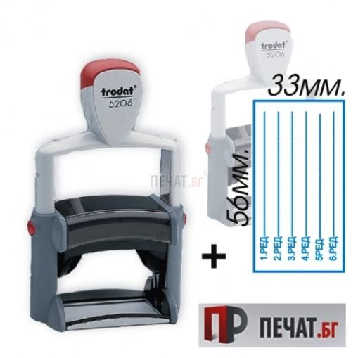Печат - ПРОФЕСИОНАЛЕН Trodat 5206 (56х33мм.)