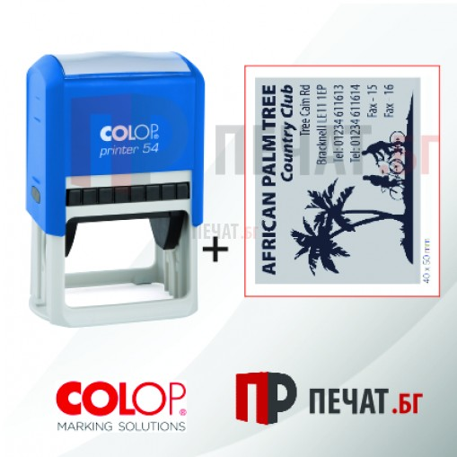 Печат Colop Printer 54 (40x50мм.) - 2