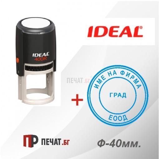 Печат Ideal 400R (Ф 40мм.) - 3