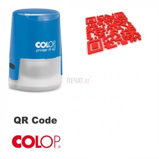 Печат Colop R40 (Ф40мм.) с QR CODE