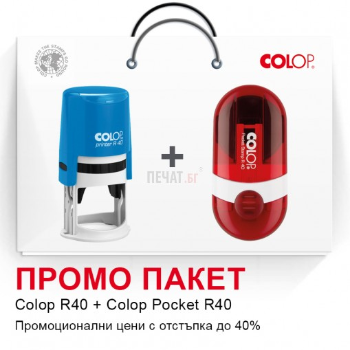 Печати промо пакет печати COLOP Printer R40 + COLOP Pocket Stamp R40 (Ф40мм.)