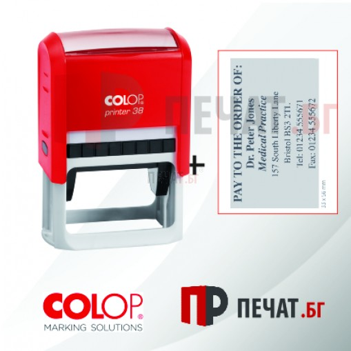 Печат Colop Printer 38 (33x56мм.) - 2