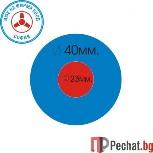 Печат (Ф 40мм.), Двуцветен - синьо и червено, подходящ за фирмен печат - 3