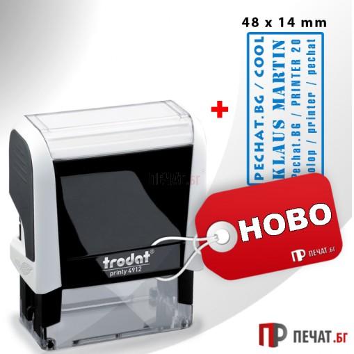 Печат Trodat 4912 (47X18мм.) - 2