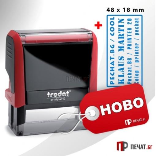 Печат Trodat 4913 (58X22мм.) - 2