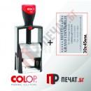 Печат  Colop Classic Line 2300 45x30мм професионален