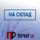 """Печат """"На склад"""""""
