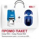 Печати промо пакет COLOP Printer R30 + COLOP Pocket Stamp R30 (Ф30мм.)