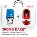 Печати промо пакет печати COLOP Printer R40 + COLOP Pocket Stamp R40 (Ф40мм.)