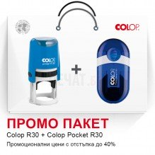 Печати промо пакет COLOP Printer R30 + COLOP Pocket Stamp R30 (Ф30мм.)