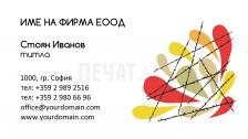 Визитни картички №1100