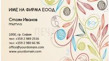 Визитни картички №1101
