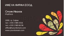 Визитни картички №1102