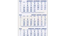 Работен календар МРК101 Еко