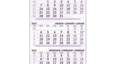 Работен календар МРК101