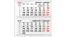 Работен календар МРК4Д - Макси