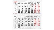 Работен календар МРК3Д - Макси