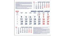 Работен календар МРК Инфо