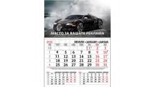 Работен календар МРКMД