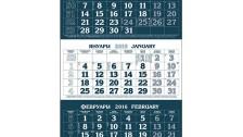 Работен календар МРК1E
