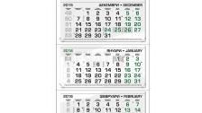 Работен календар МРК3Д - Еко