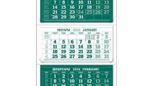 Работен календар МРК3E