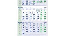 Работен календар МРК61Д