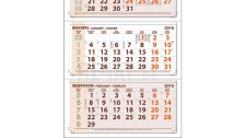 Работен календар МРК63Д