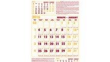 Работен календар МРКГ