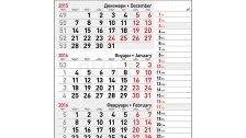 Работен календар МРК14