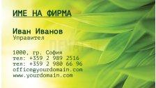 Визитни картички №1104