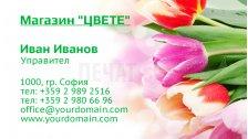 Визитни картички №1106