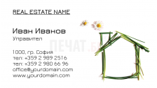 Визитни картички №1111