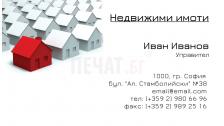 Визитни картички №1117