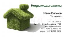 Визитни картички №1119