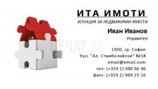 Визитни картички №1120