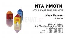 Визитни картички №1121