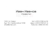 Визитни картички №1519
